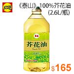 《泰山》100%芥花油2.6L/瓶