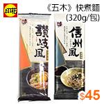 《五木》信州風蕎麥麵320g/包