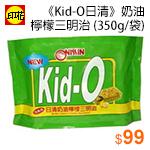 《Kid-O日清》奶油檸檬三明治350g/袋