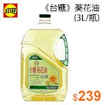 《台糖》葵花油3公升/瓶