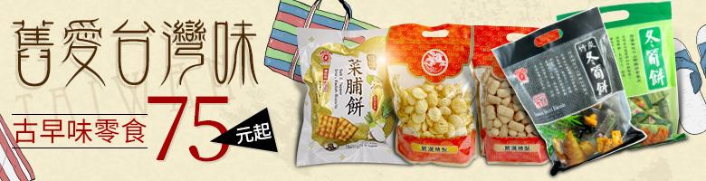 『舊』愛台灣味