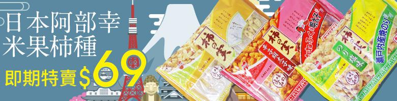 日本米果特價$69