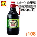《統一》龜甲萬甘醇薄鹽醬油1600ml/瓶