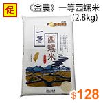《金農》一等西螺米2.8kg