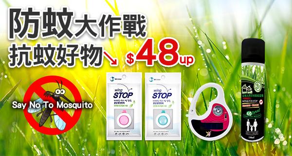 防蚊好物↘ $48up