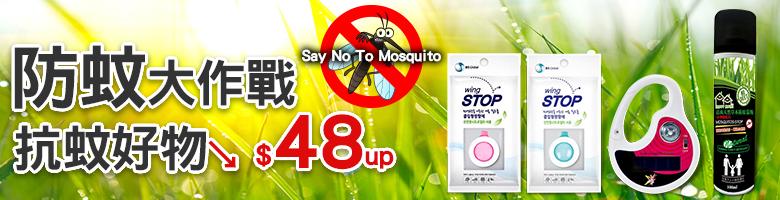 防蚊好物↘$48up