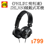 《PHILIPS 飛利浦》SHL3050 頭戴式耳機神秘黑