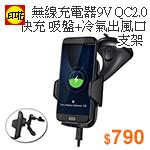 《AHEAD 領導者》無線充電器9V QC2.0快充 閃充 車架式無線充電板豪華版 QI無線充電板 無線充電座 吸盤+冷氣出風口支架 C300