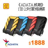 《ADATA 威剛》HD710 PRO 1TB USB3.1 2.5吋軍規硬碟黃色