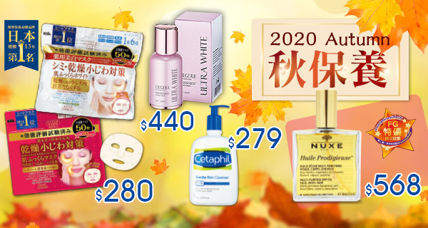 2020 Autumn 秋保養