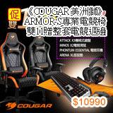 《COUGAR 美洲獅》ARMOR-S 玩家優化的專業電競椅