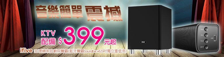 K歌震撼399元起