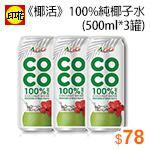 《椰活》100%純椰子水500ml*3罐
