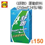 《舒跑》運動飲料250ml*24包/箱