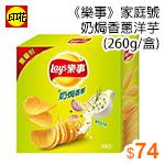 《Lay's樂事》家庭號奶焗香蔥洋芋260g/盒