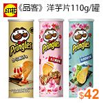 《品客》洋芋片-110g/罐奶油爆米花