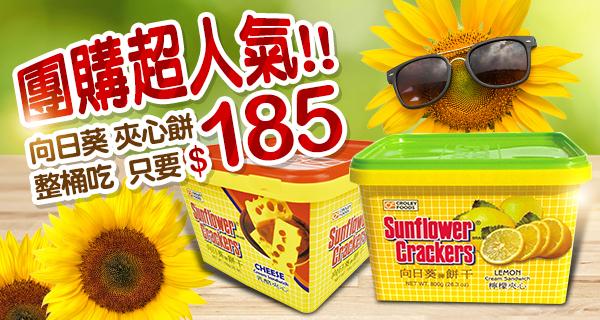 [爆]團購 向日葵夾心餅