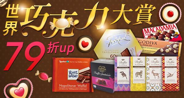 巧克力大賞79折