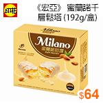 《宏亞》蜜蘭諾千層鬆塔192g/盒
