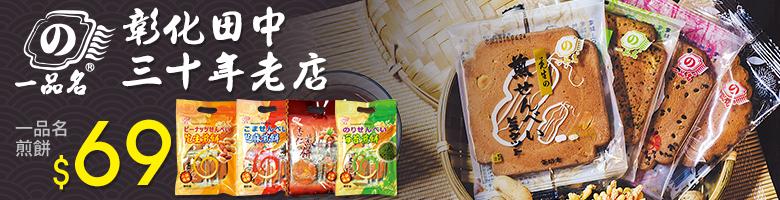彰化田中煎餅