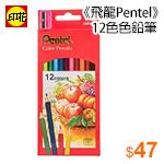 《飛龍Pentel》12色色鉛筆CB8-12