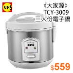 《大家源》TCY-3009 三人份電子鍋