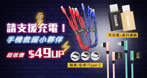 手機線↘$49up