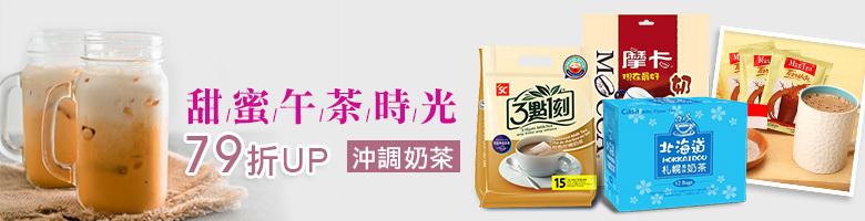 甜蜜午茶 奶茶79折