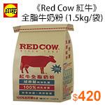 《Red Cow 紅牛》全脂牛奶粉1.5kg/袋