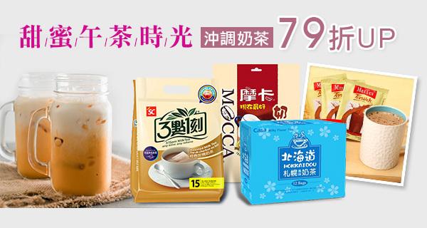 甜蜜午茶 79折up