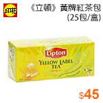 《立頓》黃牌紅茶包2gx25包/盒
