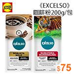 《EXCELSO》咖啡粉-200g/包黃金羅布斯塔  即期2019.10.23