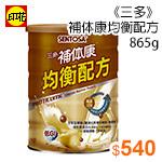 《三多》補体康均衡配方865g/罐