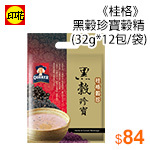 《桂格》黑穀珍寶穀精32g*12包/袋