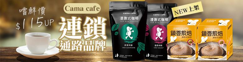 Cama咖啡新貨到