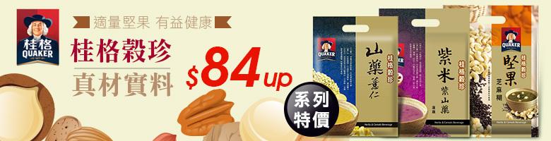 桂格榖珍 真材實料