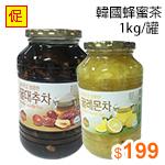韓國蜂蜜檸檬茶1kg/罐