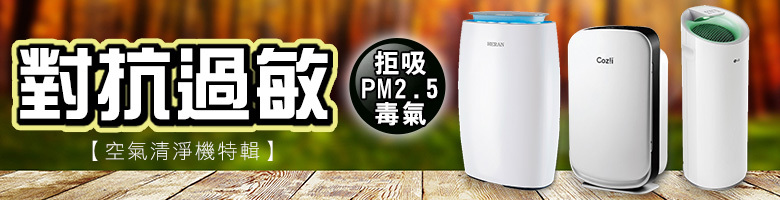 拒吸PM2.5毒氣