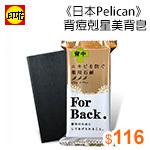 《日本Pelican》For Back背痘剋星美背皂135g/顆