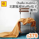《halla malmo》北歐風格Waffle冷氣毯(共三色)黃色