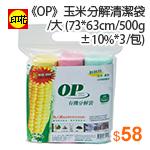 《OP》 玉米分解清潔袋/大 (73*63cm/500g±10%*3/包)