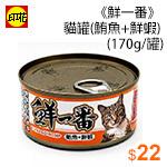 《鮮一番》 貓罐(鮪魚+鮮蝦) (170g/罐)
