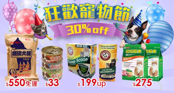 狂歡寵物節30%off