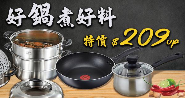 好鍋煮好料
