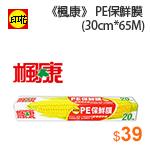 《妙潔》 《楓康》 PE保鮮膜 (30cm*65M)