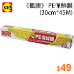 《楓康》 PE保鮮膜 (30cm*45M)