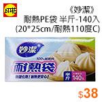 《愛家》 清潔袋-小43張/3捲 (56*43cm/420g±5%/15L)