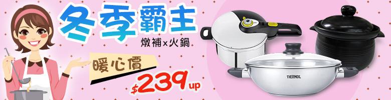 冬季霸王$239起