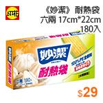 《愛家》清潔袋-小43張/3捲56*43cm/420g±5%/15L