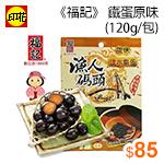 《即期2020.12.22 福記》鐵蛋原味120g/包